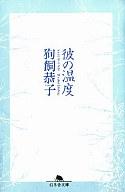 <<日本文学>> 彼の温度 / 狗飼恭子