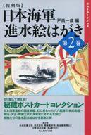<<趣味・雑学>> 復刻版 日本海軍進水絵はがき 2 / 戸高一成