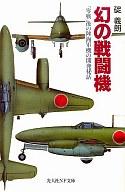<<日本文学>> 幻の戦闘機 / 碇義朗