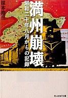 <<趣味・雑学>> 満州崩壊 / 楳本捨三