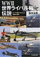 <<日本文学>> WW2世界ライバル機伝説 / 鈴木五郎