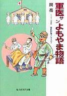 <<趣味・雑学>> 軍医サンよもやま物語 / 関亮