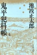 <<日本文学>> 鬼平犯科帳4 / 池波正太郎