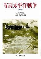 <<日本文学>> 写真 太平洋戦争<第1巻>ハワイ作戦・南方攻略作戦