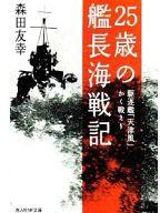 <<趣味・雑学>> 25歳の艦長海戦記 / 森田友幸