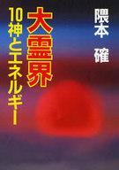 <<趣味・雑学>> 文庫版 大霊界 10 神とエネルギー / 隈本確