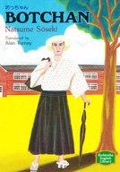 <<日本文学>> 坊ちゃん / 夏目漱石