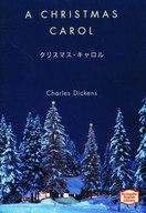 <<日本文学>> クリスマス・キャロル / チャールズ・ディケンズ