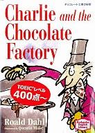 <<趣味・雑学>> チョコレート工場の秘密 / ロアルド・ダール