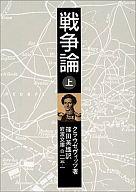 <<政治・経済・社会>> 戦争論(上) / クラウゼヴィッツ