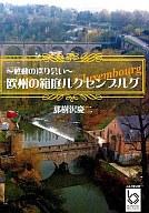 <<趣味・雑学>> 感動の巡り会い~欧州の箱庭ルクセンブルグ / 那樹沢慶二