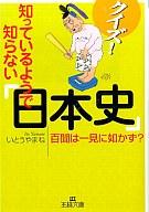 <<趣味・雑学>> クイズ!知っているようで知らない「日本史」 / いとうやまね