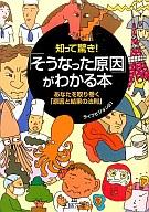 <<趣味・雑学>> 知って驚き!「そうなった原因」がわかる本 / ライフビジョン21