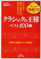 <<趣味・雑学>> クラシックの王様 ベスト100曲 CD付 / 飯尾洋一