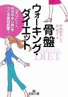 <<趣味・雑学>> 骨盤ウォーキング・ダイエット / 芝崎義夫
