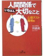 <<趣味・雑学>> 人間関係でいちばん大切なこと 職場編 / 齊藤勇