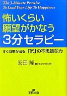 <<趣味・雑学>> 怖いくらい願望がかなう3分セラピー / 安田隆