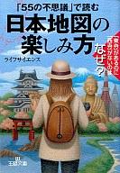 <<趣味・雑学>> 日本地図の楽しみ方 / ライフサイエンス