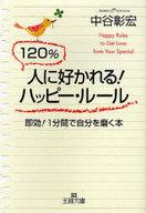 <<趣味・雑学>> 120%人に好かれる!ハッピー・ルール / 中谷彰宏