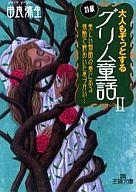 <<趣味・雑学>> 大人もぞっとする初版『グリム童話』 2 / 由良弥生