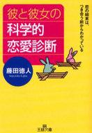 <<趣味・雑学>> 彼と彼女の科学的恋愛診断 / 藤田徳人