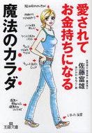 <<趣味・雑学>> 愛されてお金持ちになる魔法のカラダ / 佐藤富雄