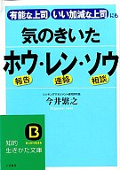 <<趣味・雑学>> 気のきいたホウ・レン・ソウ / 今井繁之