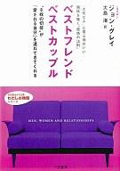 <<趣味・雑学>> ベストフレンドベストカップル わたしの時間シリーズ / J・グレイ