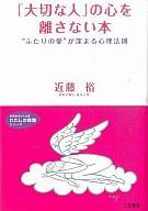 <<趣味・雑学>> 「大切な人」の心を離さない本 / 近藤裕