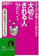 <<趣味・雑学>> 「大切にされる人」94のヒント / 斎藤茂太