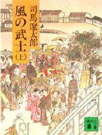 <<日本文学>> 風の武士(上) / 司馬遼太郎