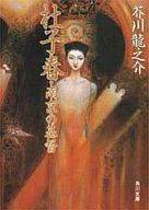 <<日本文学>> 杜子春・南京の基督  / 芥川龍之介