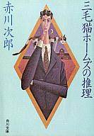 <<国内ミステリー>> 三毛猫ホームズの推理 / 赤川次郎
