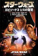<<日本文学>> スター・ウォーズエピソード3-シスの復讐- / マシュー・ストーヴァー