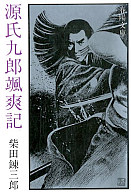 <<日本文学>> 源氏九郎颯爽記  / 柴田錬三郎