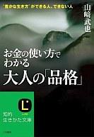 <<趣味・雑学>> お金の使い方でわかる大人の「品格」 / 山崎武也
