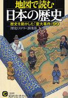 <<趣味・雑学>> 地図で読む 日本の歴史 / 「歴史ミステリー]倶楽部
