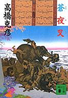 <<日本文学>> 蒼夜叉