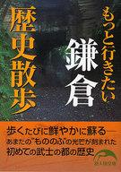 <<趣味・雑学>> もっと行きたい鎌倉歴史散歩 / 奥富敬之
