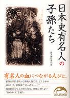 <<趣味・雑学>> 日本史有名人の子孫たち / 新人物往来社