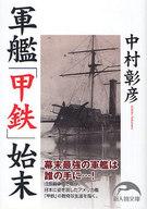 <<趣味・雑学>> 軍艦「甲鉄」始末 / 中村彰彦