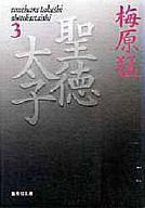 <<日本文学>> 聖徳太子3 / 梅原猛
