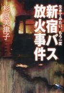 <<日本文学>> 生きてみたい、もう一度 新宿バス放火事件 / 杉原美津子