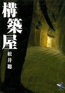 <<日本文学>> 構築屋 / 松井聡