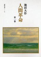 <<宗教・哲学・自己啓発>> 人間革命 1 / 池田大作