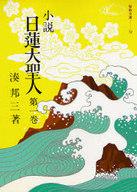 <<宗教・哲学・自己啓発>> 小説 日蓮大聖人 1 / 湊邦三