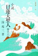 <<宗教・哲学・自己啓発>> 小説 日蓮大聖人 16 / 湊邦三
