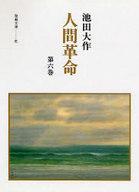 <<宗教・哲学・自己啓発>> 人間革命 6 / 池田大作