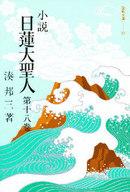 <<宗教・哲学・自己啓発>> 小説 日蓮大聖人 18 / 湊邦三