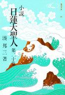 <<宗教・哲学・自己啓発>> 小説 日蓮大聖人 20 / 湊邦三